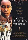 卢旺达饭店(DVD 简装版)