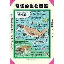 奇怪的生物图鉴【风靡日韩,日文版上市仅1个月加印4次!销量突破100000册日本亚马逊高分评价,日韩话题性科普绘本,40种生物,上百个冷知识:没有头的鸡竟可以活一年,大猩猩其实内心脆弱敏感,章鱼有辨识人脸的能力……这也太奇葩了吧!】浦睿文化出品