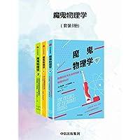 """魔鬼物理学(套装3册)(魔鬼物理学""""系列告诉你,学物理不只是背公式、建模型、做习题!)"""