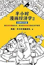半小時漫畫經濟學2:金融危機篇(讀客熊貓君出品。漫畫科普開創者二混子新作!全網粉絲700萬!用特別有趣的方式,講清楚特別艱深的經濟學原理。)