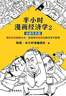 半小时漫画经济学2:金融危机篇(读客熊猫君出品。漫画科普开创者二混子新作!全网粉丝700万!用特别有趣的方式,讲清楚特别艰深的经济学原理。)