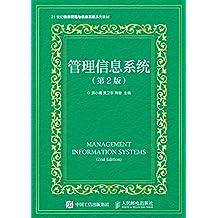 管理信息系统(第2版)(能够调动读者积极性的教、学、做兼顾的管理信息系统实战教科书)