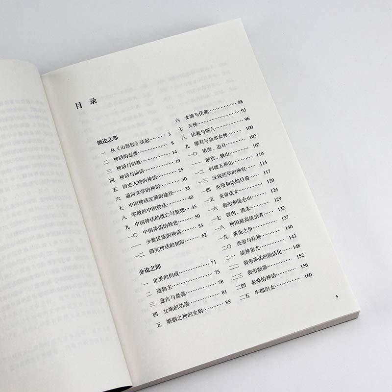 中国神话通论 历史电子书 第1张