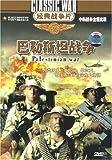 巴勒斯坦战争(DVD)