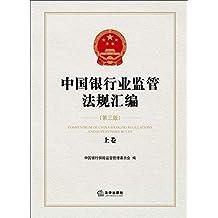 中国银行业监管法规汇编(第3版)(上卷)