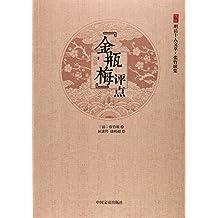 金瓶梅评点/徐州明清十人文萃