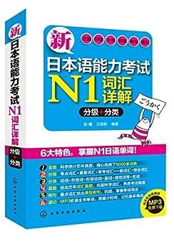 """""""新日本语能力考试N1词汇详解(分级+分类)"""",作者:[彭曦]"""