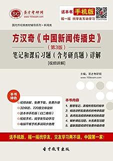 圣才教育·方汉奇《中国新闻传播史》(第3版)笔记和课后习题(含考研真题)详解(修订版) (国内外经典教材辅导系列·新闻类)