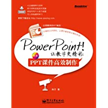 PowerPoint!让教学更精彩:PPT课件高效制作(全彩) (白领精英的PPT秘笈)