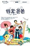 杨红樱非常校园系列:非常爸爸(最新版)