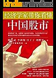 经济学家带你看懂中国股市 (博集经管商务必读系列)