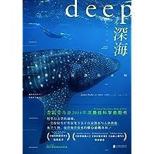 深海:探索寂静的未知(接近世界真相的,不是勇者就是疯子!美国亚马逊TOP科学类图书,关于潜水与海洋探索的惊心动魄真相) (未读·探索家)