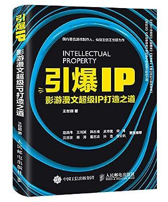 引爆IP 影游漫文超级IP打造之道.pdf