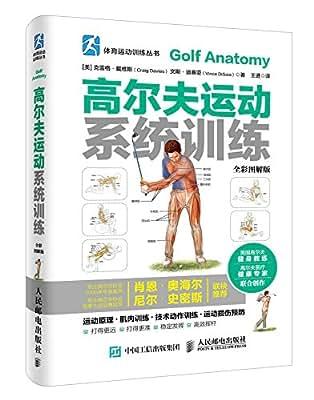 高尔夫运动系统训练/体育运动训练丛书.pdf