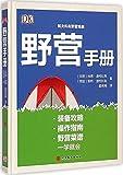 DK野营手册