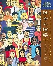 社会心理学(第8版)(认识自我、群体及社会,更有效地影响他人及社会,抵制不良群体及社会影响的科学指导性书籍!)