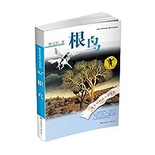 曹文轩纯美小说系列:根鸟(封面随机)