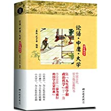 论语·中庸·大学 (智慧的馨香-一生必读国学经典系列 28)