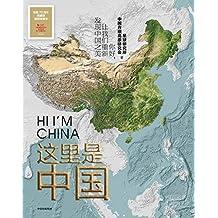 这里是中国(荣膺2019中国好书!一本书打开未知中国,足不出户,一起探索雪山、江河、城市,人间)