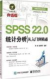 SPSS 22.0统计分析从入门到精通(升级版)(附DVD光盘)