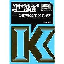 (2018年版) 全国计算机等级考试二级教程:公共基础知识