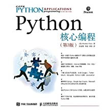 Python核心编程(第3版)(异步图书)