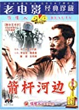 箭杆河边(DVD)