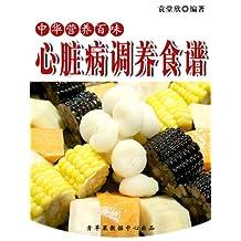 心脏病调养食谱 (中华营养百味)