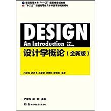 设计学概论(修订版)(经典教材修订第四版  印次达36次)