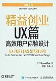 精益创业UX篇:高效用户体验设计