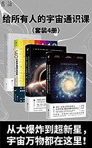 星光歲月:給所有人的宇宙通識課(從大爆炸到超新星,宇宙的神秘與悠長、理性與感性,都在這里?。ㄌ籽b4冊) (未讀·探索家)