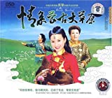 情系蒙古大草原(3CD)