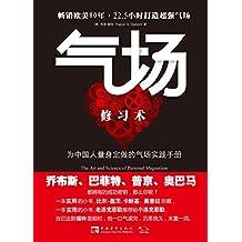 气场修习术:为中国人量身定做的气场实践手册