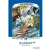 美轮美奂的世界童话:美人鱼和少年(英汉对照)(安德鲁·朗格十二卷本彩色童话故事全集) (美轮美奂的世界童话系列)