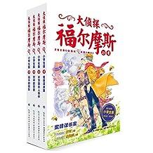 大侦探福尔摩斯(第6辑)(小学生版)(新版)(套装共4册)