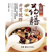 家庭药膳滋补丛书 开胃健脾 (家庭药膳滋补丛书2)