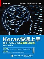 Keras快速上手:基于Python的深度學習實戰