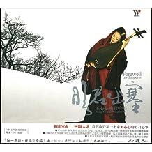 进口CD:王心心:昭君出塞(CD) TCD-9191
