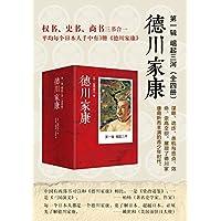 德川家康第1辑:崛起三河(共4册)