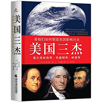 美国三杰.pdf