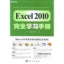 Excel 2010完全学习手册(附CD光盘1张)