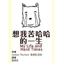 想我苦哈哈的一生(特別收錄電影《白日夢冒險王》原著小說 ) (Traditional Chinese Edition)