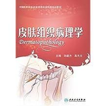 皮肤组织病理学 (中国医师协会美容专业医师培训教材)