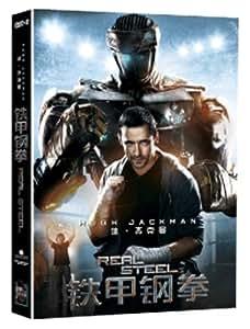 铁甲钢拳(DVD9)