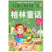 影响孩子一生的世界十大名著:格林童话(拼音版)