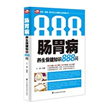肠胃病养生保健知识888问 (易学、易懂、易行的大众健康生活保健丛书)