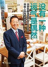 沒有一種運氣是偶然:日本零售連鎖巨頭NITORI創始人似鳥昭雄自傳