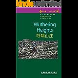 呼啸山庄(5级) (书虫·牛津英汉双语读物) (English Edition)