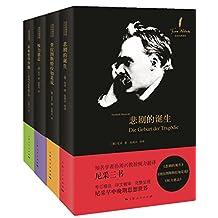 尼采经典著作及研究丛书(四册全)