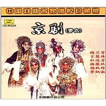梅兰芳等:京剧青衣(CD)